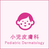 小児皮膚科 Pediatric Dermatology