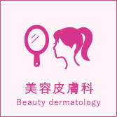 美容皮膚科 Beauty dermatology